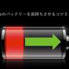 【意外と知らない】iPhoneのバッテリーを3倍長持ちさせるコツ12選。電池切れを防ぐのに効果大!