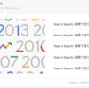 授業で使えるかも:Google Japan Blog「2020 年 Google 検索ランキング発表」