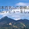 【山】会津磐梯山は登山初心者におすすめの山!コロナで2020年磐梯山の山開きはどうなるの?登山に必要な装備と情報