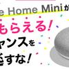 スマートスピーカー「Google Home Mini」グーグルホームミニを無料で貰って更に6000円までGETできる裏技!