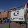 中国の極秘を探ったが、取材妨害が・・1