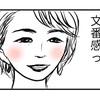 2019/6/9モヤさまin四谷