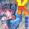 少女の復讐譚!『メタルK』【3分でわかる!ジャンプ漫画レビュー】
