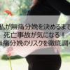 【体験談】無痛分娩の危険性~死亡事故のリスクを正しく理解する~