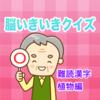 脳いきいきクイズ・難読漢字植物編をリリースしました