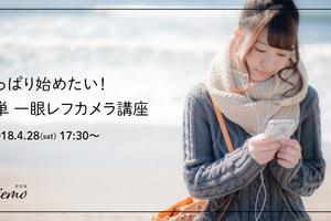 2018.4.28(土)17:30~ 大宮6Fで初心者向けカメラ講座やります!