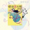 【ドラマ化】環状八号線に住む女性たちの恋物語『感情8号線』畑野智美