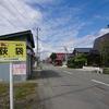 尾花沢市 毛倉館と福原地区の歴史と史跡 羽州街道を行く