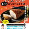 【所JAPAN】2/10 リュウジさん 10分で出来る『生パスタ風カルボナーラ』焼きそば麺アレンジレシピ&富士宮やきそばお取り寄せ
