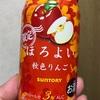 サントリーチューハイ ほろよい〈秋色りんご〉飲んでみました