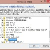 『FF11』DirectPlayがインストールされていない場合の対処方法(Windows8.1)
