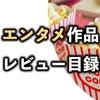 エンタメ作品レビュー目録