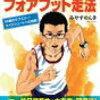 フォアフット走法のやり方・コツを学ぶためのおすすめ本を紹介します!