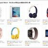 Amazonタイムセール祭りでMacBook・Apple Watch・iPad miniなどが特価となる特選タイムセール