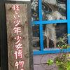 【怪しい少年少女博物館】9月秋旅!一泊二日の伊豆旅行 #4.1