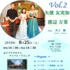 矢渡友実加&渡辺万菜フルートデュオコンサートVol.2
