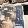 モリンダ。エンハンストCBD製品、いよいよ日本上陸!