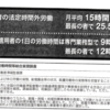 2005年度労働時間等総合実態調査