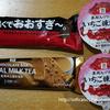 セブンイレブン・黒くておおすぎ~。やりすぎクッキーダークチョコアイスバー 、ロイヤルミルクティー、いちご練乳氷など感想レビュー
