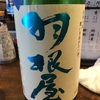 富山県 羽根屋 夏の純米吟醸 生酒
