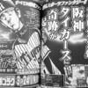 「ドカコック」の渡辺保裕、別冊漫画ゴラク・プレイコミック両誌で次号から同時新連載