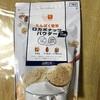 ロカボナッツパウダーwithきな粉、ロカボナッツにもたんぱく質を「たんぱく習慣」