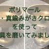 ポリマール 銅・真鍮みがきクロスを使って、仏具を磨いてみました。