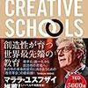 ケン・ロビンソン他『CREATIVE SCHOOLS-創造性が育つ世界最先端の教育』