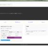 AWS上にWEBサービスを公開してみる【part3】