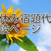 【まだ間に合う夏休み自由研究】(4)『外注』究極解決法はコレ!?