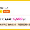 【ハピタス】買取プレミアムへのWEB問い合わせで1,500pt!(1,350ANAマイル)