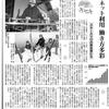 弊社取締役ファウンダー高柳 寛樹/朝日新聞掲載のお知らせ