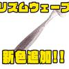 【ジャッカル】ハイピッチウォブリングアクションのシャッドテールワーム「リズムウェーブ」に新色追加!