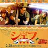 【エムPの昨日夢叶(ゆめかな)】第1076回『「シェフ 三ツ星フードトラック始めました」幸せを呼ぶ!笑顔になれる!食の映画に出会った夢叶なのだ!?』[1月28日]
