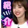 TWICEが日本語で他己紹介?!