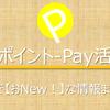 【2019/9/14更新】ポイント-Pay活 ナウでおとくなキャッシュレス還元キャンペーン情報まとめました!