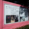 香月泰男と丸木位里・俊、そして川田喜久治(平塚市美術館)