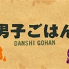 【男子ごはん】# 582暑い季節にはこれ!夏のぶっかけメシ特集第三弾!