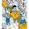 木村衣有子「味見したい本」