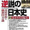 「逆説の日本史 21 幕末年代史編4: 高杉晋作と維新回天の謎」を読む