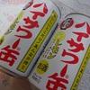 博水社美尻ハイサワーレモン缶チューハイを飲んでみた口コミ!