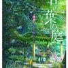 【レビュー】『言の葉の庭』を見てみたら嫌いな雨が少し好きになれそうな気がした