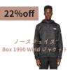 【格安】日本未発売商品『 Black Box 1990 Wind ジャケット』が22%offにて販売しております!