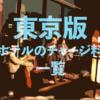【東京】恥をかきたくない!5つ星ホテルのバー・ラウンジのミュージックチャージ一覧