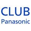 家にパナソニックの家電が増えてきたので、CLUB Panasonicに登録した