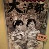 池袋 SHANGHAI DINING 大ウ邨 (だうつん)で呑み会