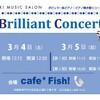 ポピュラー系ピアノ発表会『Brilliant Concert』開催のご案内♪