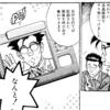 QV-10と企業戦士YAMAZAKI