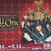 「All for one 」〜ダルタニアンと太陽王〜