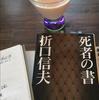 【開催報告】第三十六回 別府鉄輪朝読書ノ会